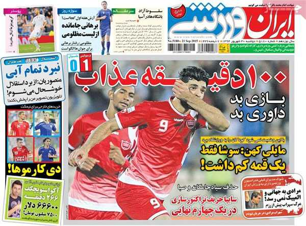 Newspaper today iran (22)