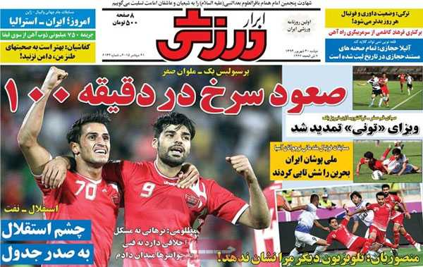 Newspaper today iran (23)