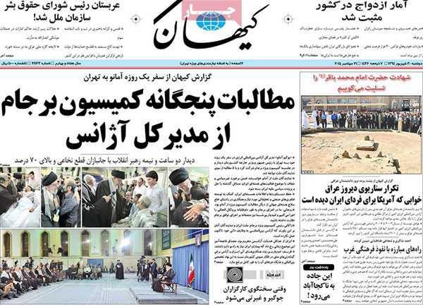 روزنامه امروز کیهان