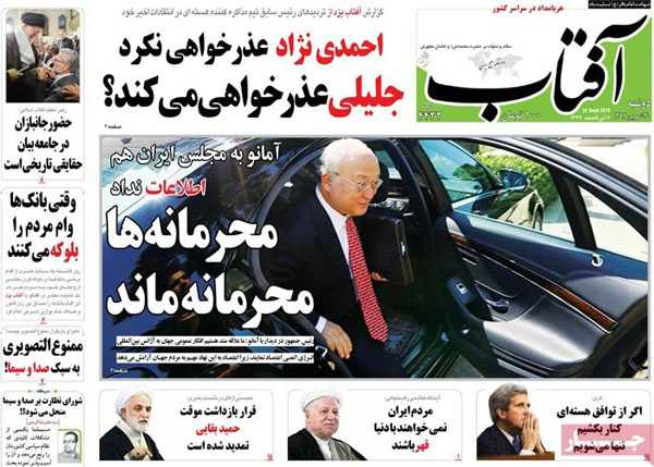 Newspaper today iran (7)