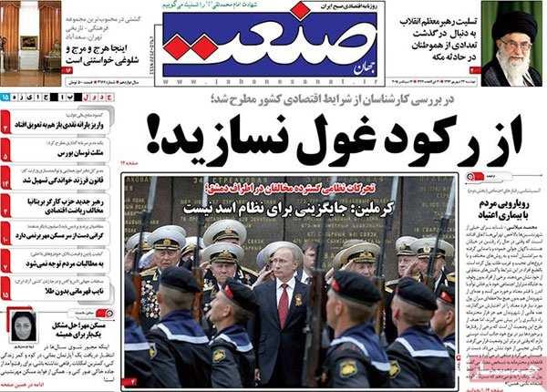 تیتر و عناوین روزنامه های امروز دوشنبه 1394/06/23
