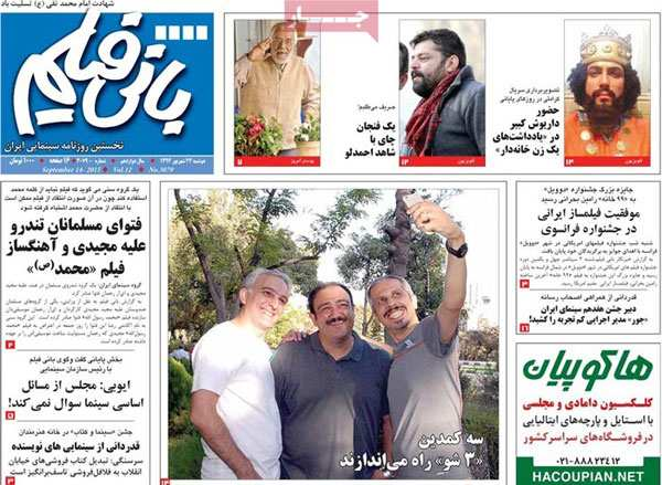 iran newspaper today 19340623 (15)