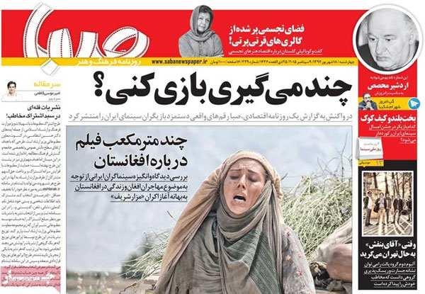 news paper 13940618 (15)