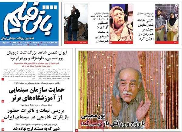 news paper 13940618 (16)