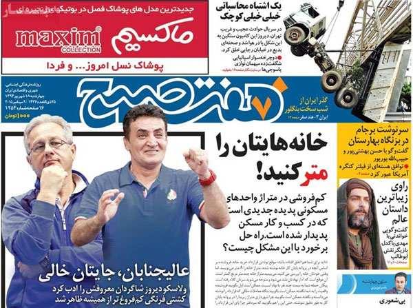 تیتر و عناوین روزنامه های امروز چهارشنبه 1394/06/18