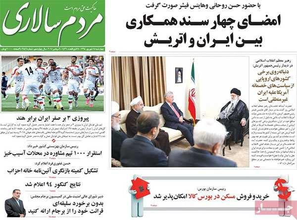 news paper 13940618 (6)