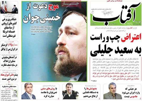 news paper 13940618 (7)