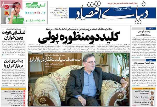 تیتر و عناوین روزنامه های امروز سه شنبه 1394/06/24