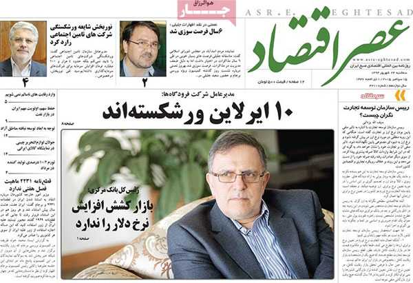 news paper iran today 13940624  (12)