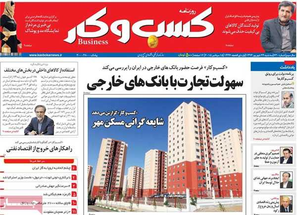 news paper iran today 13940624  (13)