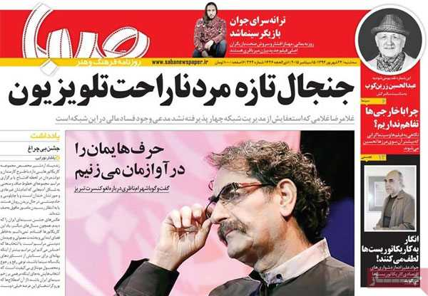 news paper iran today 13940624  (15)