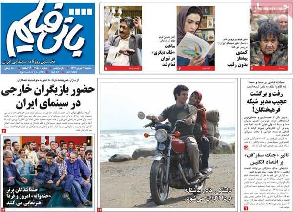 news paper iran today 13940624  (16)