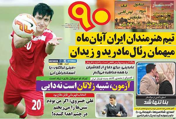news paper iran today 13940624  (21)