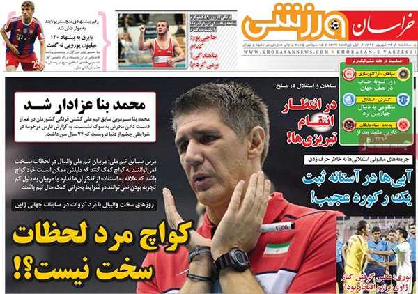 news paper iran today 13940624  (24)