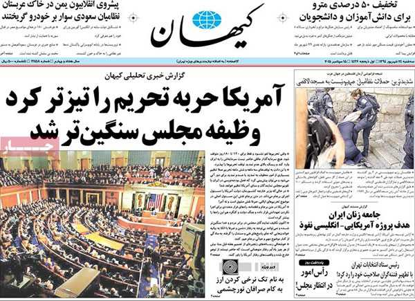 news paper iran today 13940624  (4)
