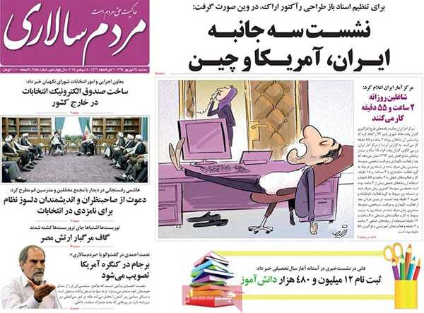 news paper iran today 13940624  (6)