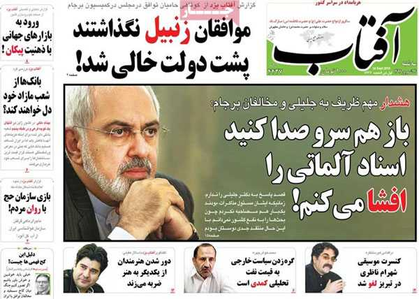 news paper iran today 13940624  (7)