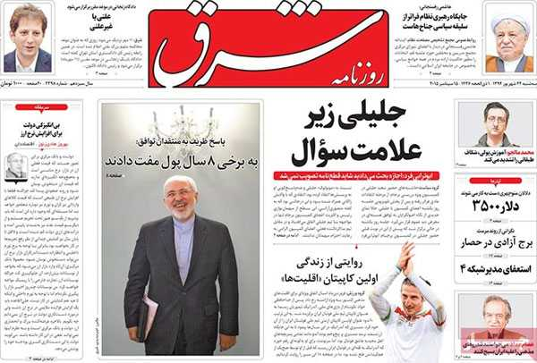 news paper iran today 13940624  (9)