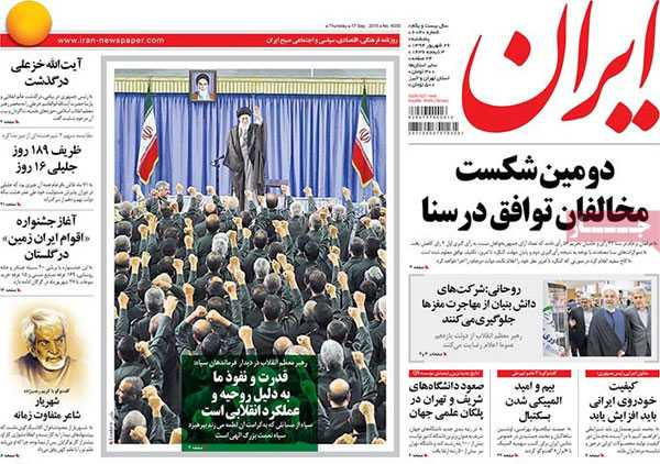 news paper iran today 13940626 (10)
