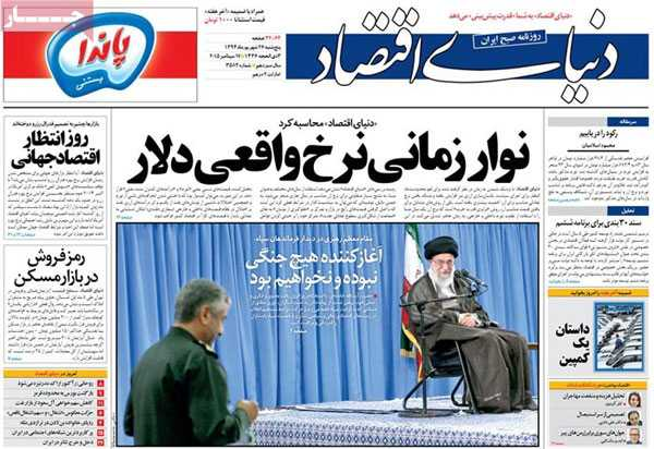 news paper iran today 13940626 (11)