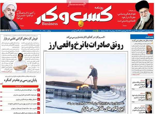 news paper iran today 13940626 (13)