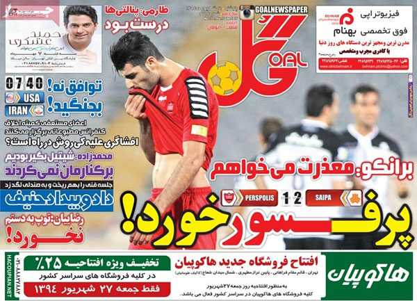 news paper iran today 13940626 (16)