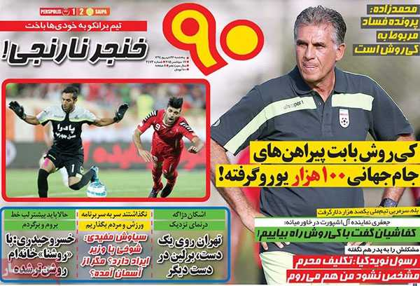 news paper iran today 13940626 (19)