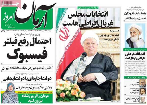 news paper iran today 13940626 (2)