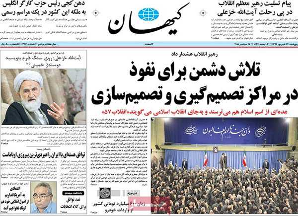 news paper iran today 13940626 (4)