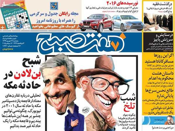 news paper iran today 13940626 (5)