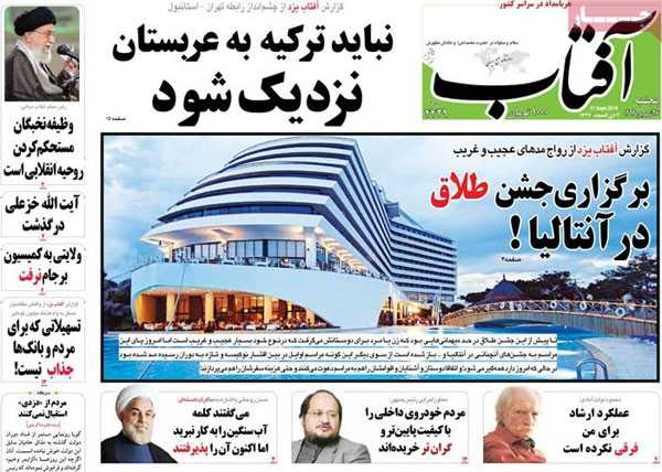 news paper iran today 13940626 (7)