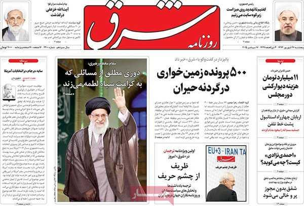 تیتر و عناوین روزنامه های امروز پنجشنبه 1394/06/26