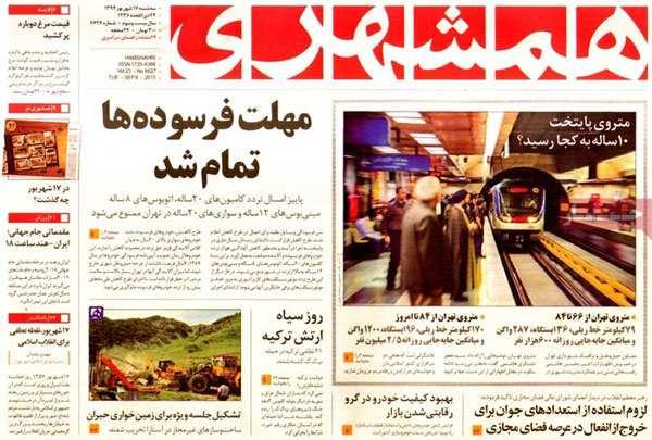 روزنامه همشهری امروز 17 شهریور