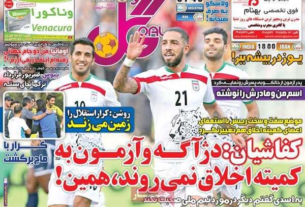 روزنامه ورزشی امروز 17 شهریور