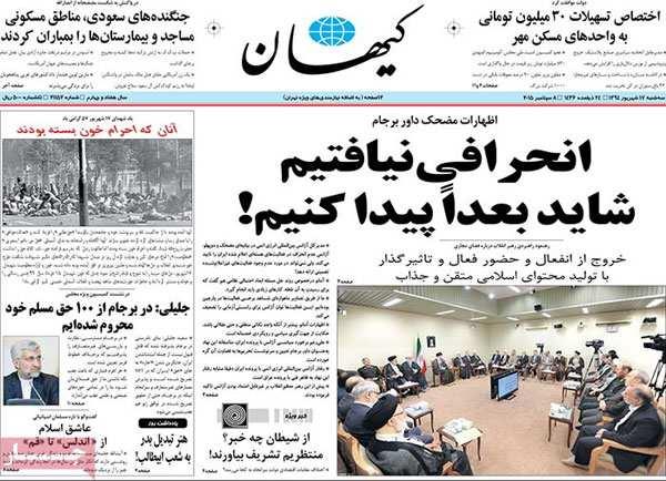 تیتر و عناوین روزنامه  های امروز 17 شهریور 1394/06/17