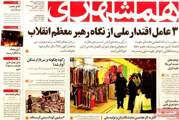روزنامه همشهری امروز