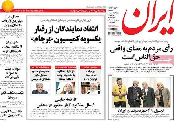 روزنامه ایران امروز