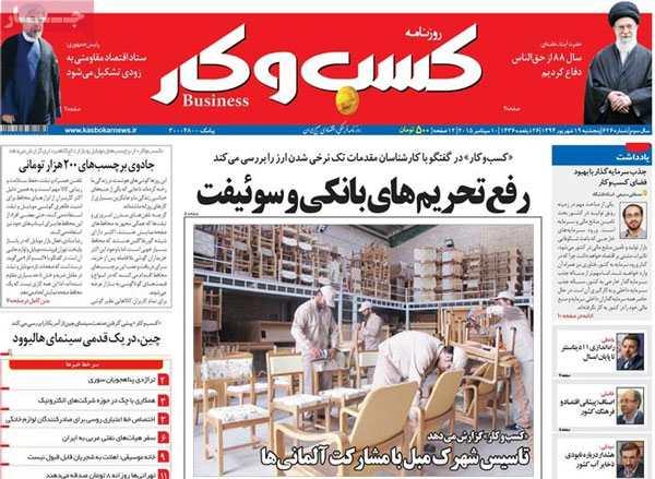 تیتر و عناوین روزنامه های امروز پنجشنبه 1394/06/19