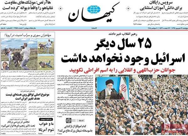 روزنامه کیهان امروز