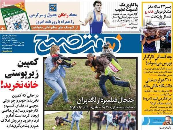 روزنامه هفت صبح امروز
