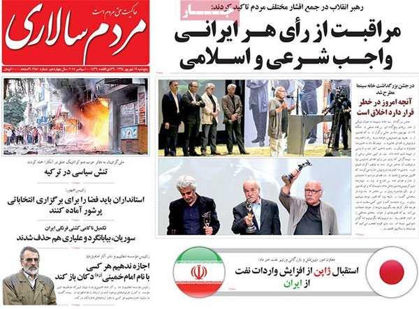 روزنامه مردم سالاری امروز