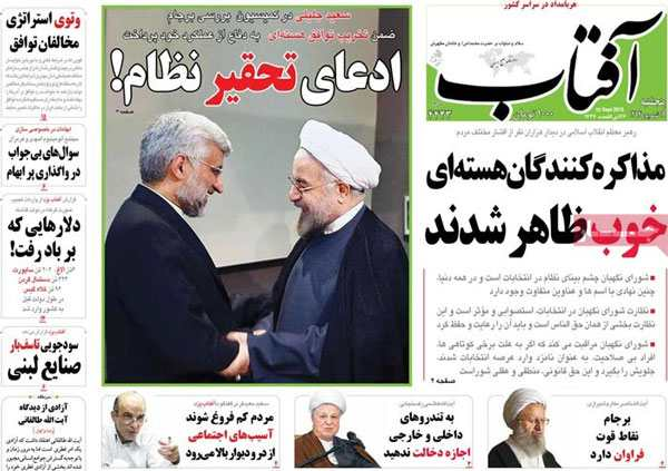 روزنامه آفتاب امروز