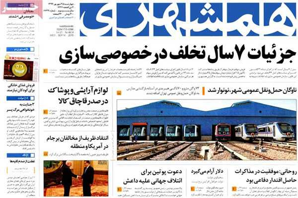 newspaper iran today (1)