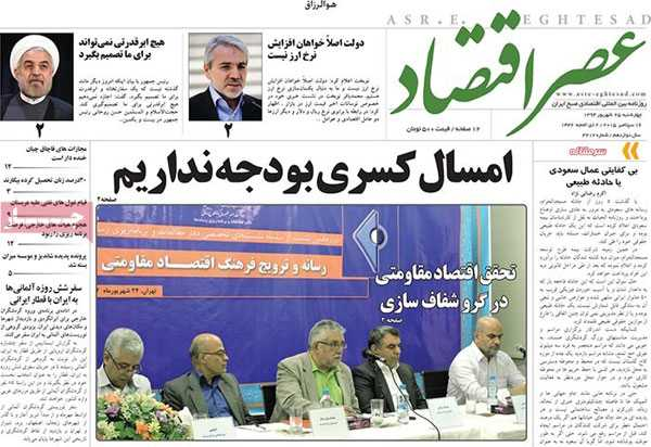 newspaper iran today (12)