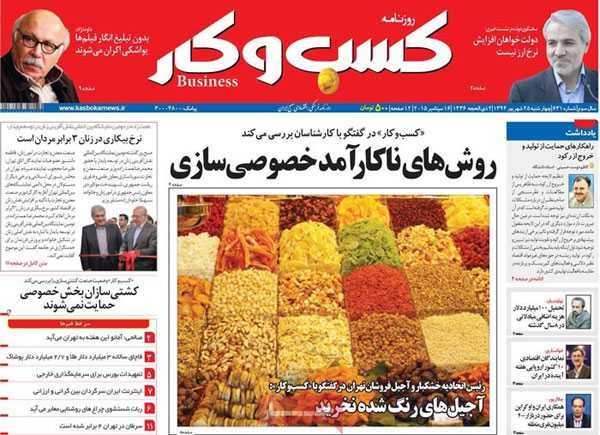 newspaper iran today (13)