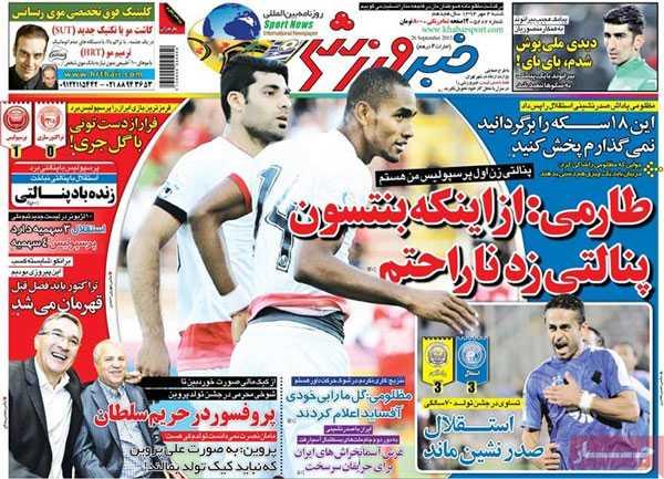 تیتر و عناوین روزنامه های امروز شنبه 4 مهر 94