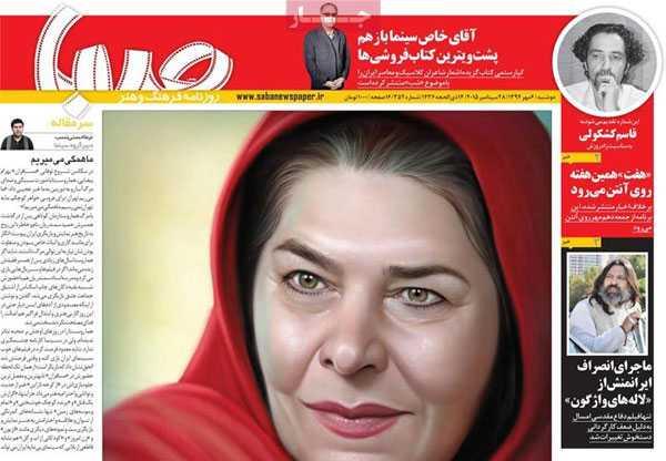 تیتر و عناوین مهم روزنامه های امروز دوشنبه 6 مهر 94