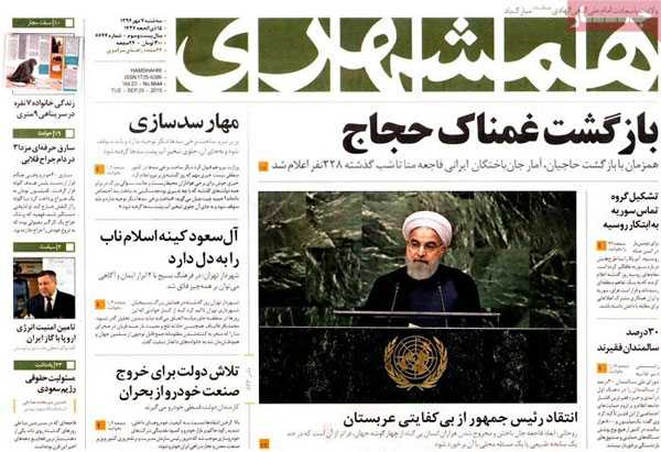 newspaper iran today 13940707 (1)