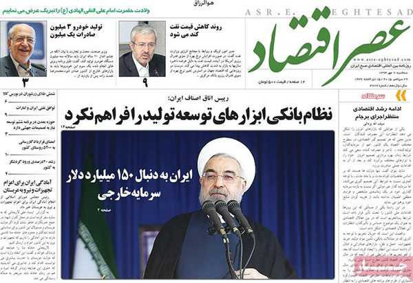 newspaper iran today 13940707 (12)