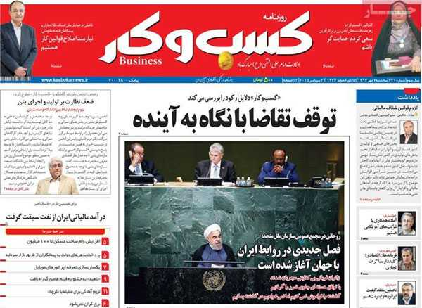 newspaper iran today 13940707 (13)